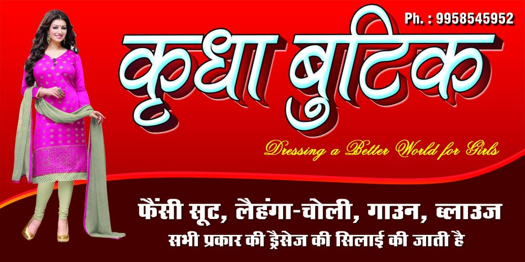 Boutique Banner Design In Hindi Design Guruji